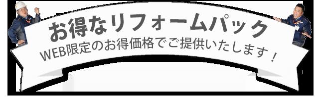 宇都宮 WEB限定のお得価格でご提供いたします!